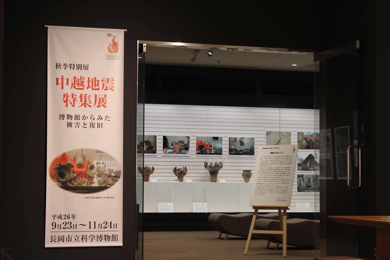 中越地震特集展
