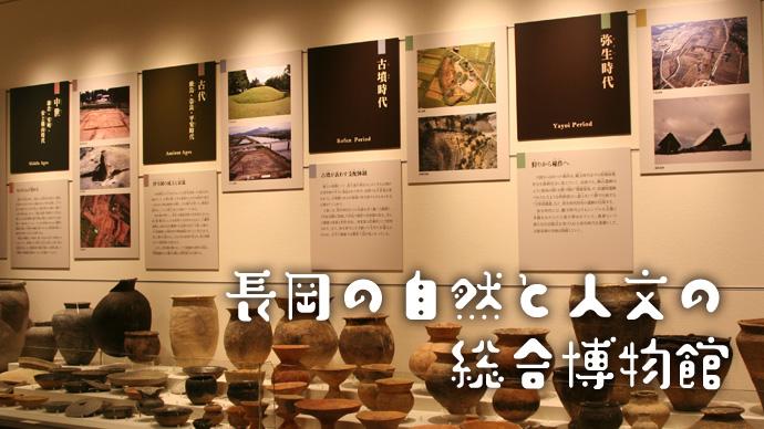 長岡のおいたち展示室