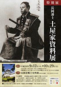 特別展「長岡藩士土屋家資料展」