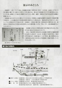 特別展「長岡藩士土屋家資料展」2
