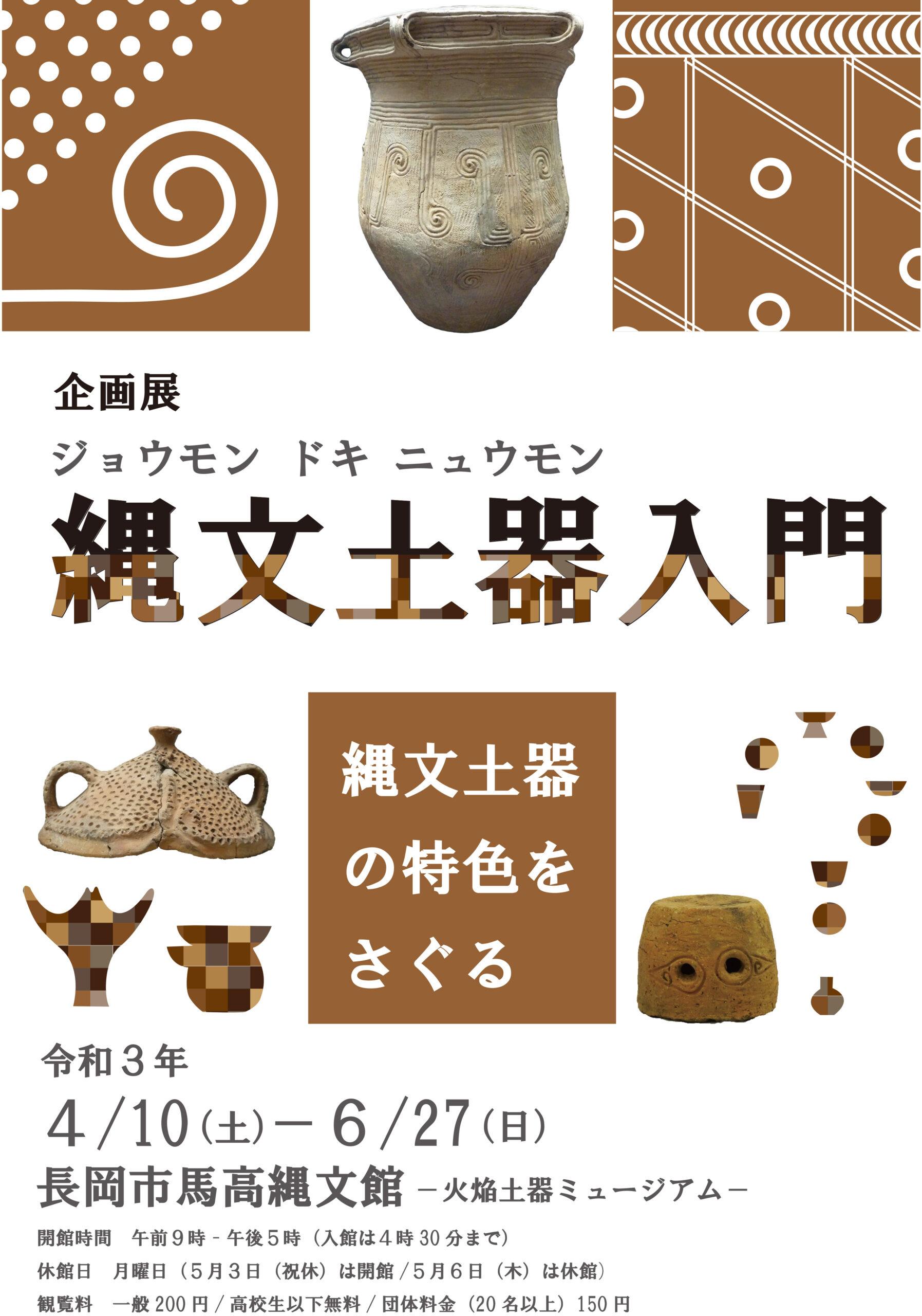 縄文土器入門~縄文土器の特色をさぐる